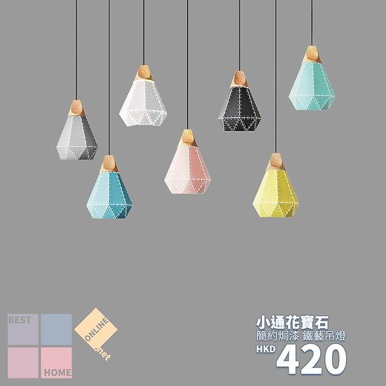 簡約焗漆 小通花寶石 鐵藝吊燈 包送貨安裝 半年保養 有7種顏色