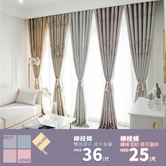 纖維織造 柳枝條 織花窗簾 配套窗紗 有5種顏色