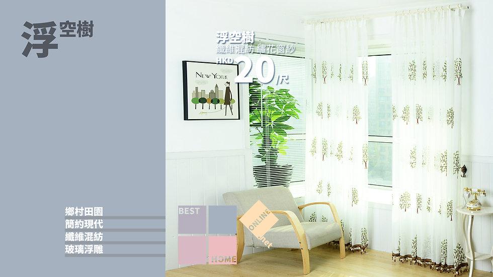 纖維混紡 浮空樹 繡花窗紗