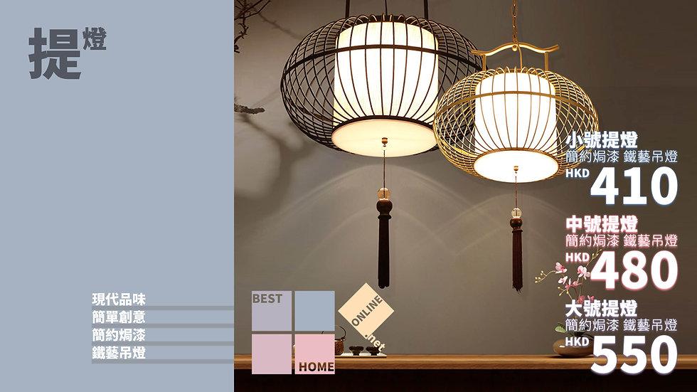 簡約焗漆 提燈 鐵藝吊燈 包送貨安裝 2種顏色 3種尺寸選擇 半年保養