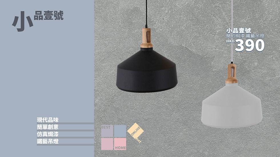 簡約焗漆 小品壹號 鐵藝吊燈 包送貨安裝 半年保養 有2種顏色