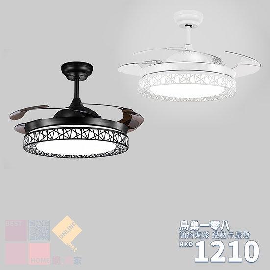 簡約焗漆 鳥巢一零八 鐵藝吊扇燈 包送貨安裝 2種顏色選擇 半年保養