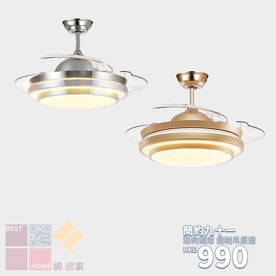簡約焗漆 簡約九十一 鋁制吊扇燈 包送貨安裝 半年保養 有2種顏色