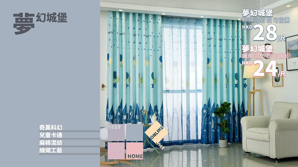 棉滌混紡 夢幻城堡 提花窗簾 配套窗紗 有2種顏色