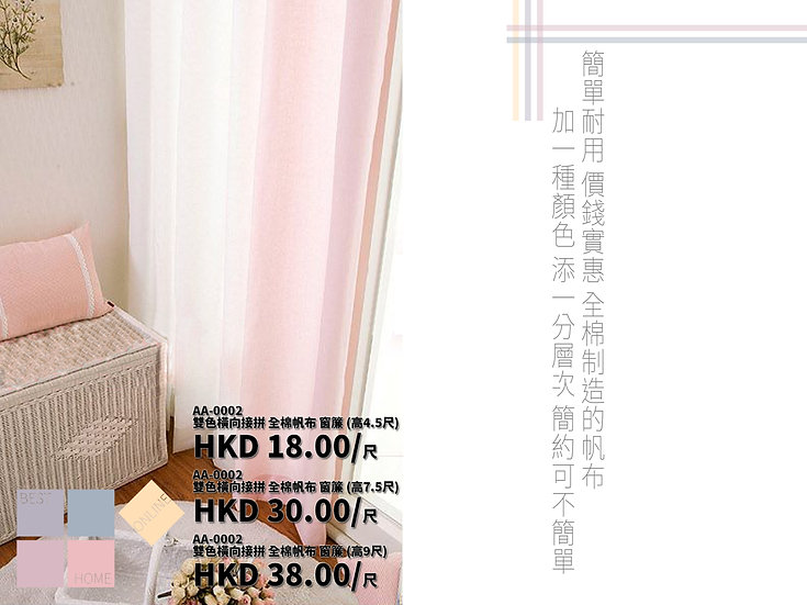 雙色橫向接拼 全棉帆布 窗簾 144種顏色自由接拼
