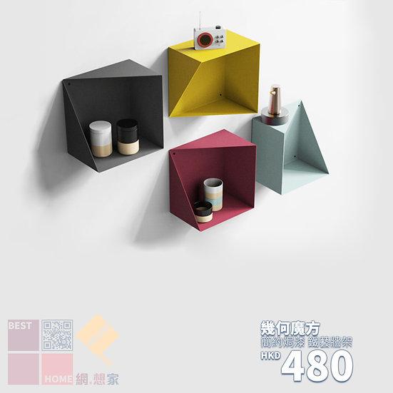 簡約焗漆 幾何魔方 鐵藝牆架 包送貨安裝 4種顏色選擇