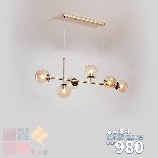 簡約焗漆 金色長斗 鐵藝吊燈 包送貨安裝 半年保養 有4種顏色