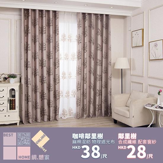 麻棉混紡 咖啡鄰里樹 物理遮光布 配套窗紗 有4種顏色