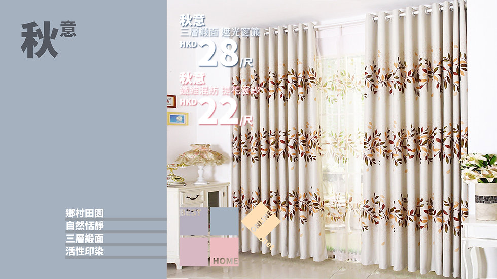 三層緞面 秋意 遮光窗簾 配套窗紗