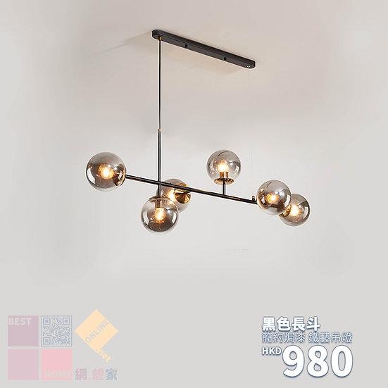 簡約焗漆 黑色長斗 鐵藝吊燈 包送貨安裝 半年保養 有4種顏色