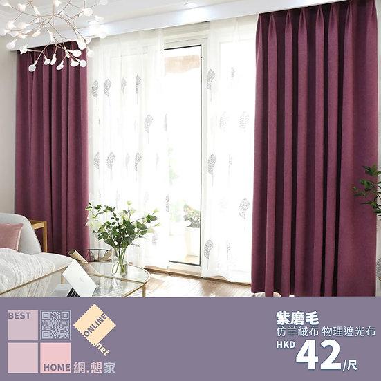 仿羊絨布 紫磨毛 物理遮光布