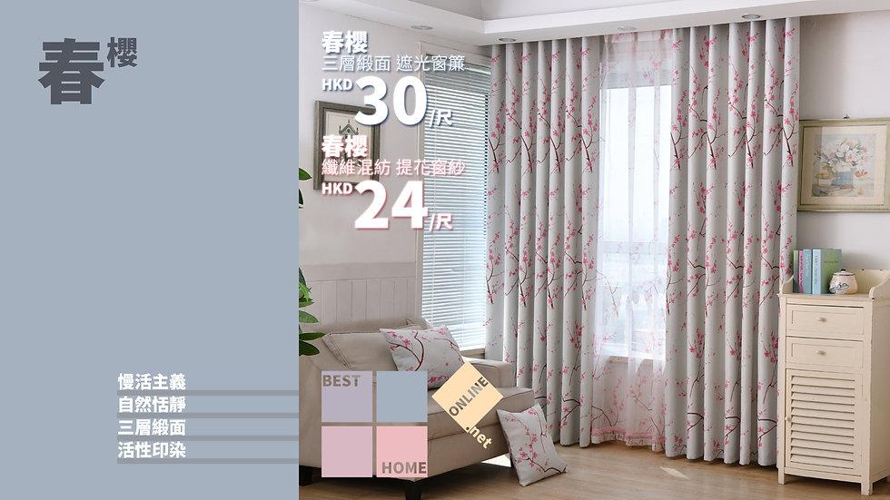三層緞面 春櫻 遮光窗簾 配套窗紗