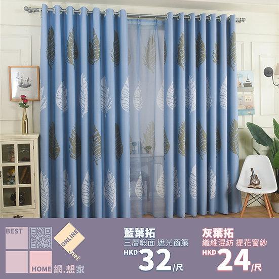 三層緞面 藍葉拓 遮光窗簾 配套窗紗