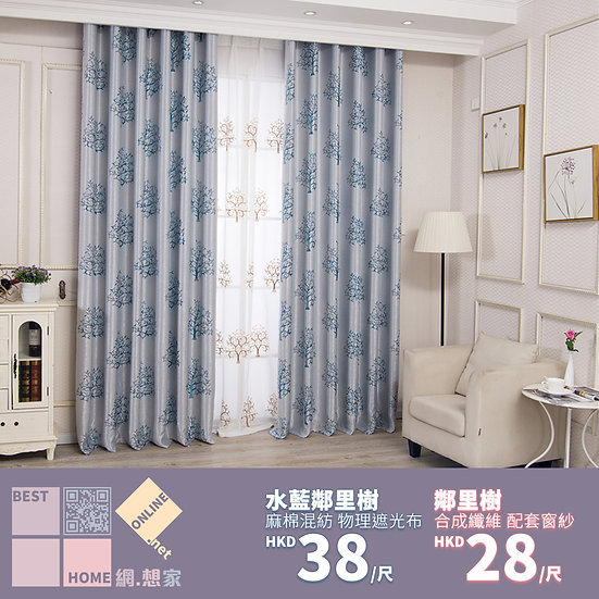 麻棉混紡 水藍鄰里樹 物理遮光布 配套窗紗 有4種顏色