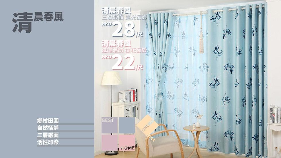 三層緞面 清晨春風 遮光窗簾 配套窗紗 有3種顏色