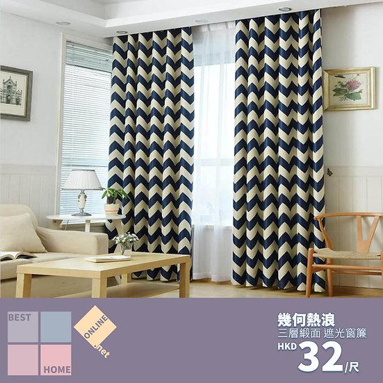 三層緞面 幾何熱浪 遮光窗簾 有3種顏色