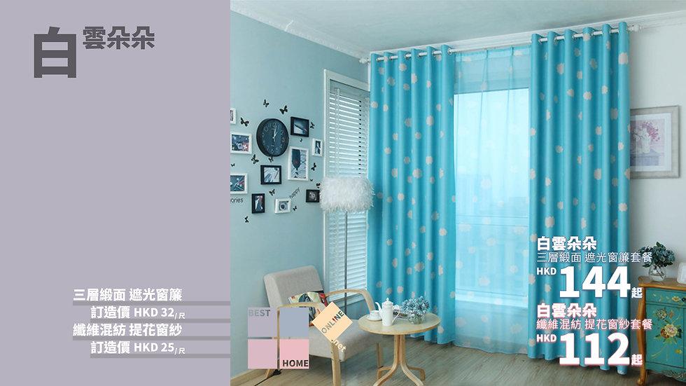 三層緞面 白雲朵朵 遮光窗簾 配套窗紗 有2種顏色