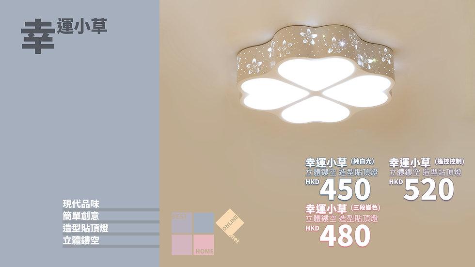 簡約焗漆 幸運小草 鐵藝貼頂燈 包送貨安裝 半年保養