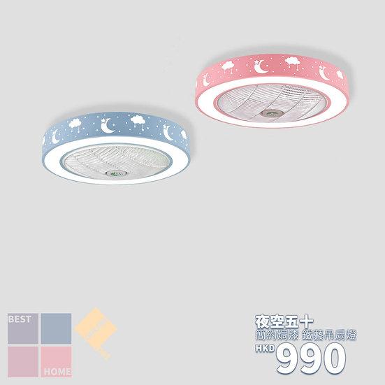 簡約焗漆 夜空五十 貼頂風扇燈 包送貨安裝 半年保養 有2種顏色