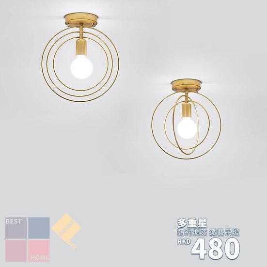 簡約焗漆 多重環 鐵藝吊燈 包送貨安裝 半年保養