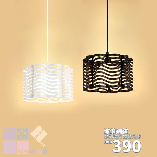 簡約焗漆 波浪網紋 鐵藝吊燈 包送貨安裝 2種顏色選擇 半年保養