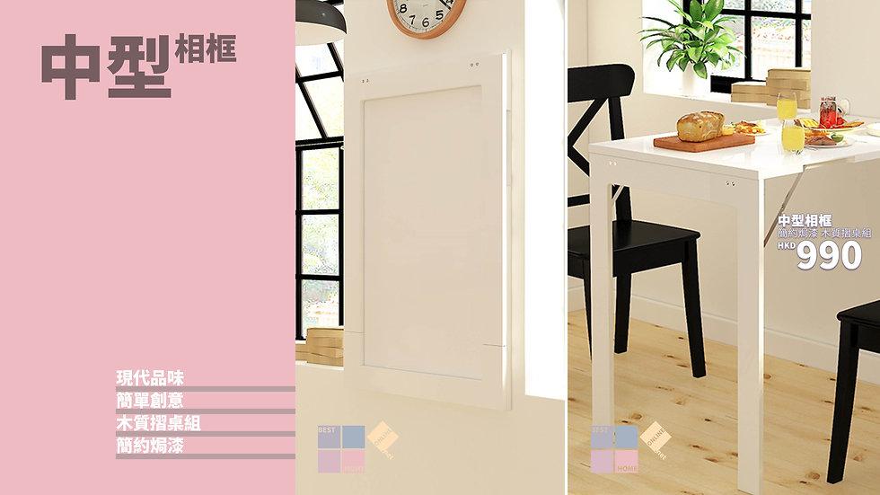 簡約焗漆 中型相框 木質摺桌組 包送貨安裝 2種顏色選擇