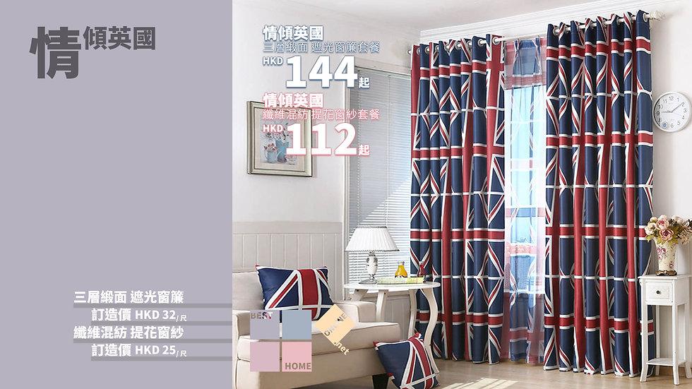 三層緞面 情傾英國 遮光窗簾 配套窗紗