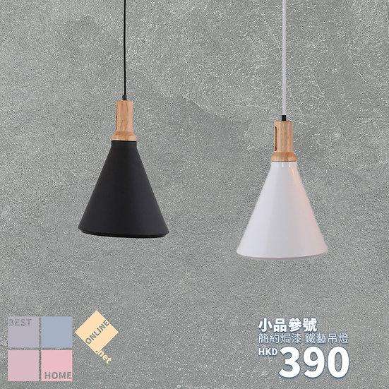簡約焗漆 小品參號 鐵藝吊燈 包送貨安裝 半年保養 有2種顏色