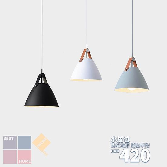 簡約焗漆 小皮包 鐵藝吊燈 包送貨安裝 半年保養 有3種顏色