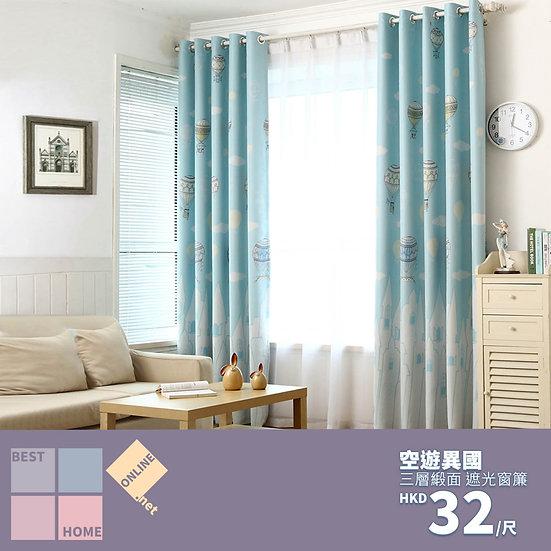 三層緞面 空遊異國 遮光窗簾