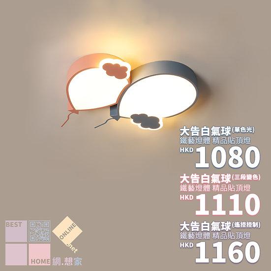 鐵藝燈體 大告白氣球 精品貼頂燈 包送貨安裝 半年保養