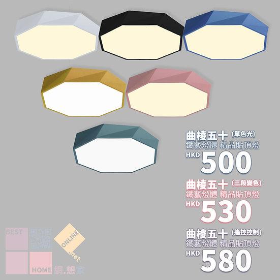 鐵藝燈體 曲棱五十 精品貼頂燈 包送貨安裝 6種顏色 3種款式選擇 半年保養
