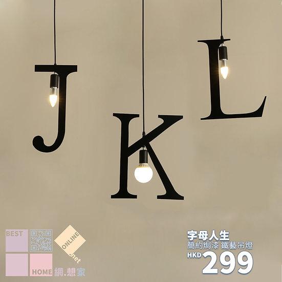 簡約焗漆 字母人生 (JKL) 鐵藝吊燈 包送貨安裝 半年保