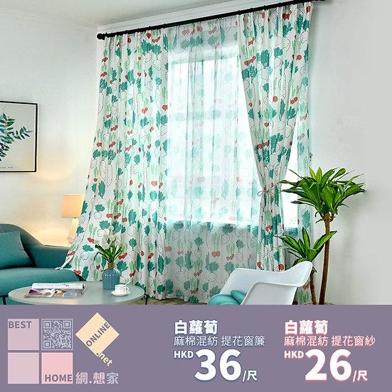 棉滌混紡 白蘿蔔 提花窗簾 配套窗紗