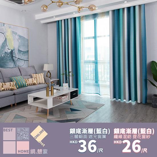 三層緞面 銀底漸層(藍白) 遮光窗簾 配套窗紗 有5種顏色