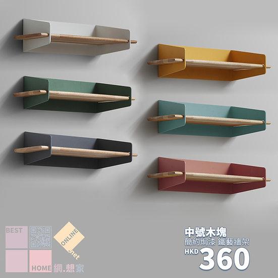 簡約焗漆 中號木塊 鐵藝牆架 包送貨安裝 6種顏色選擇