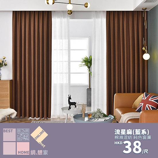 棉滌混紡 流星麻(啡系) 純色窗簾 全系列23隻色 需要可向客服拿電子色卡