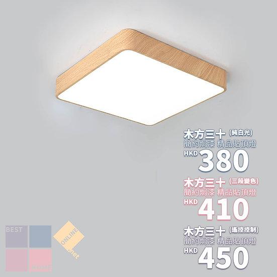 簡約焗漆 木方三十 鐵藝貼頂燈 包送貨安裝 半年保養