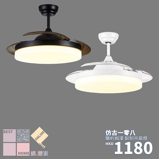簡約焗漆 仿古一零八 鋁製吊扇燈 包送貨安裝 2種顏色選擇 半年保養