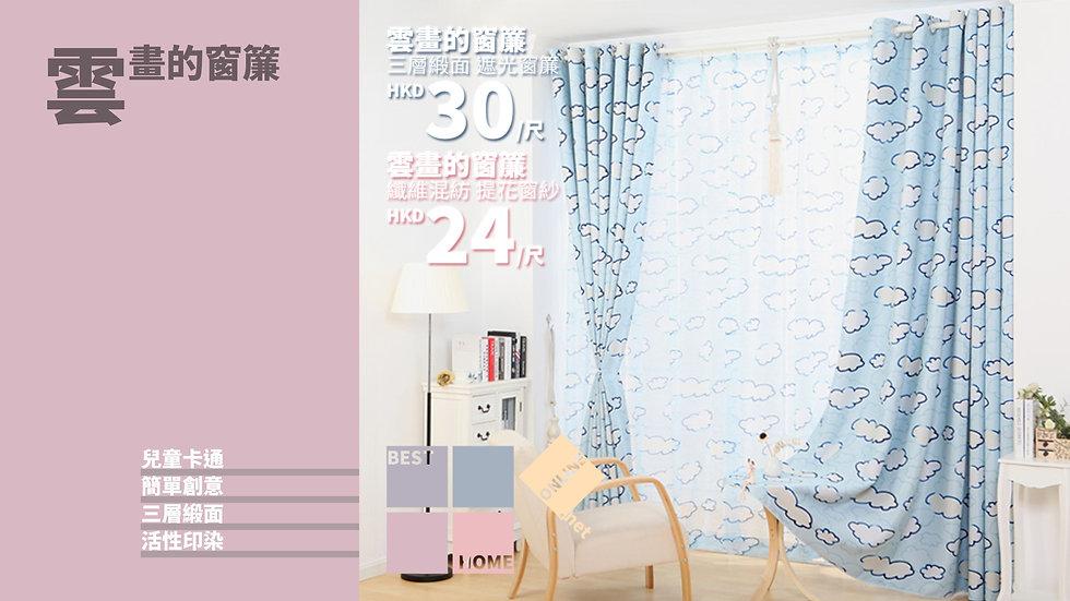 三層緞面 雲畫的窗簾 遮光窗簾 配套窗紗 有2種顏色