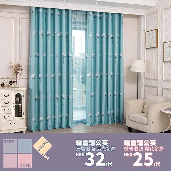三層緞面 霧靈蒲公英 遮光窗簾 配套窗紗 有2種顏色