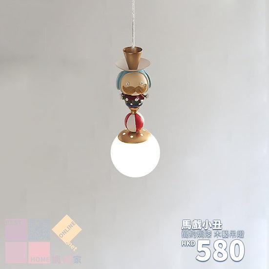 簡約現代 馬戲小丑 木藝吊燈 包送貨安裝 半年保養
