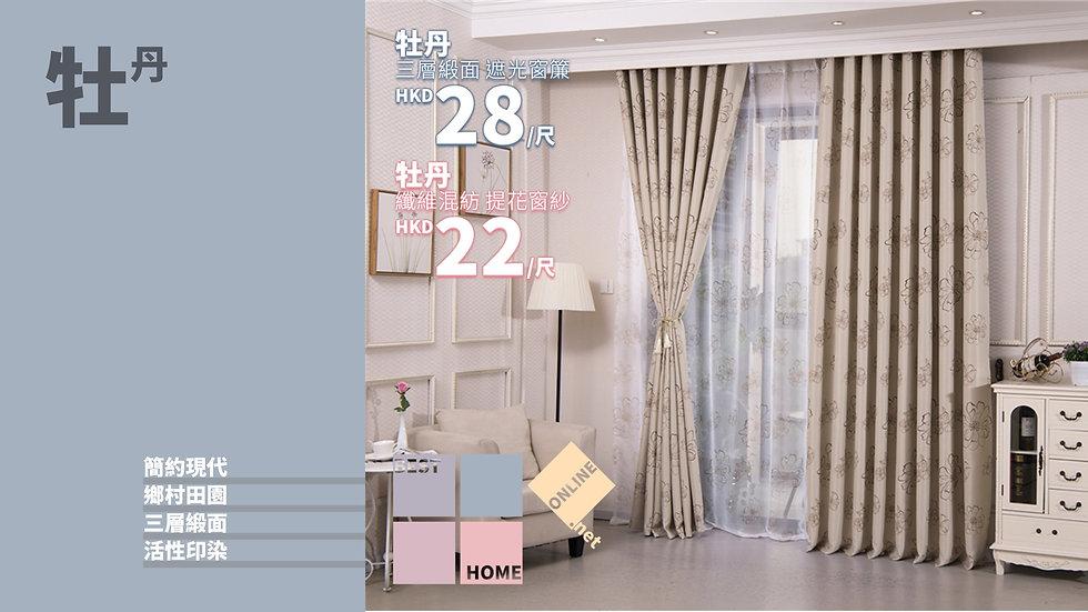三層緞面 牡丹 遮光窗簾 配套窗紗