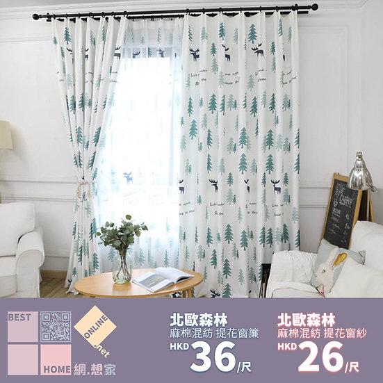 棉滌混紡 北歐森林 提花窗簾 配套窗紗