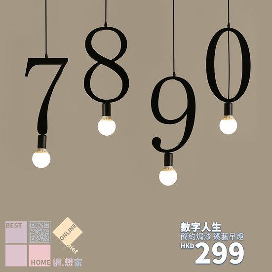 簡約焗漆 數字人生 (7890) 鐵藝吊燈 包送貨安裝 半年保養