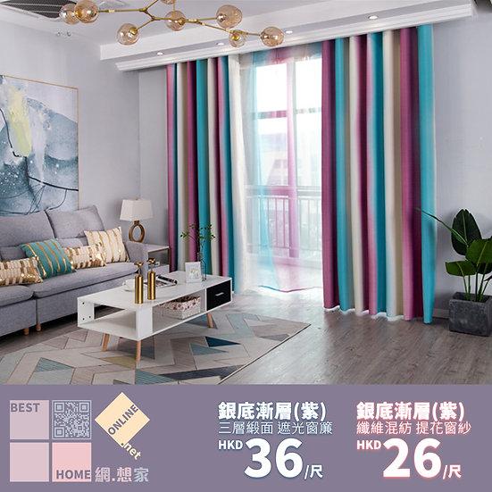 三層緞面 銀底漸層(紫) 遮光窗簾 配套窗紗 有5種顏色