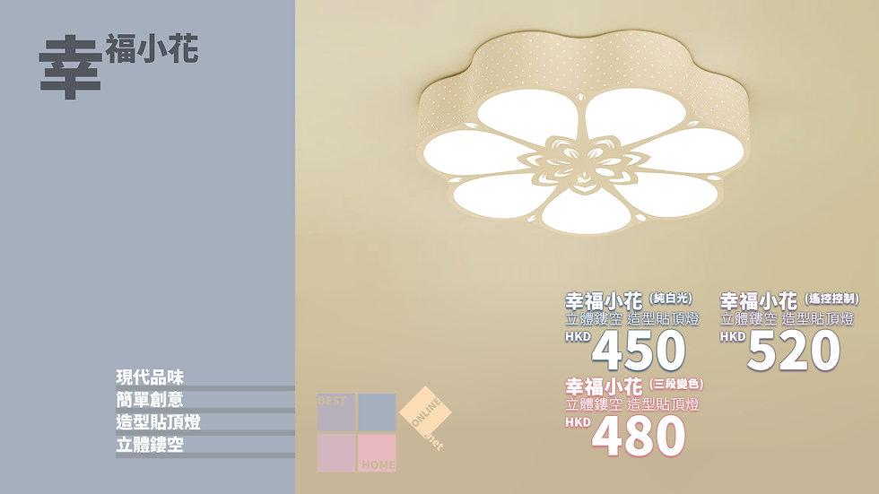 簡約焗漆 幸福小花 鐵藝貼頂燈 包送貨安裝 半年保養
