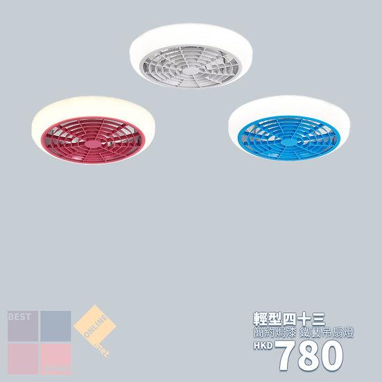 簡約焗漆 輕型四十三 貼頂風扇燈 包送貨安裝 半年保養 有3種顏色