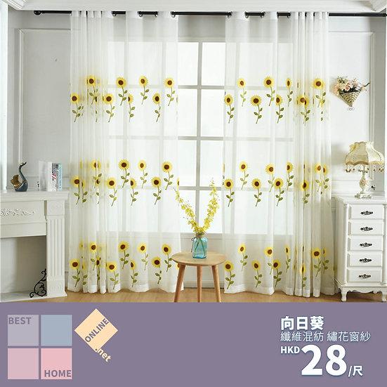 纖維混紡 向日葵 繡花窗紗