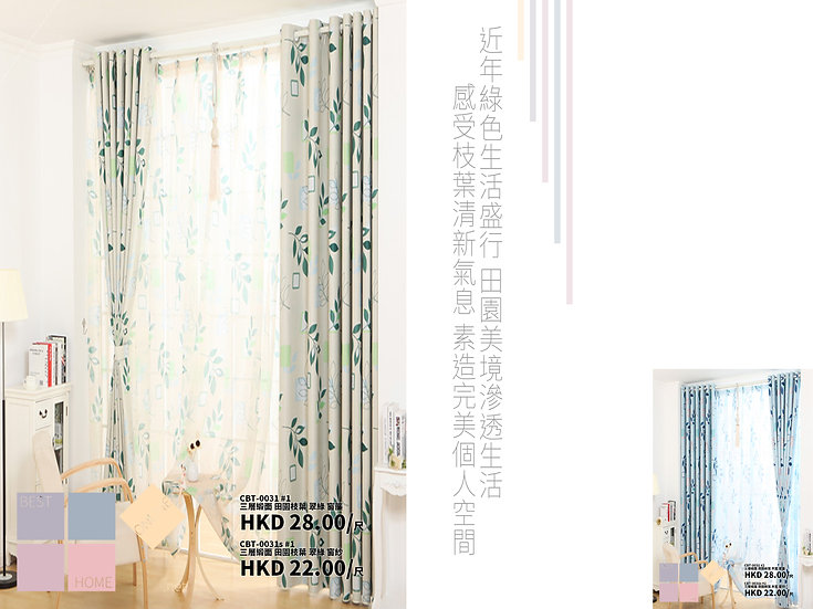 三層緞面 田園枝葉 窗簾 配套窗紗 有2種顏色